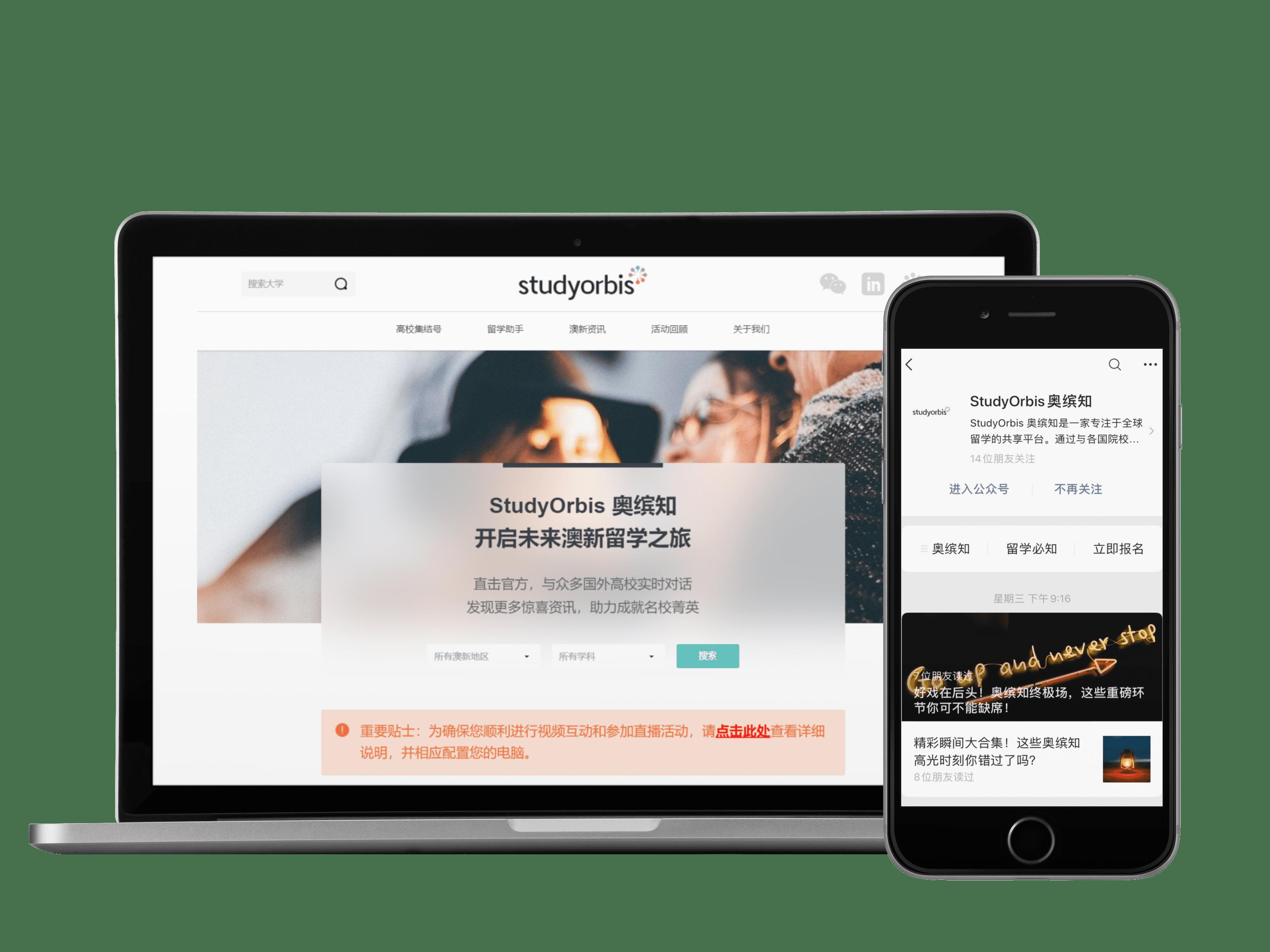 StudyOrbis website and WeChat official account-1